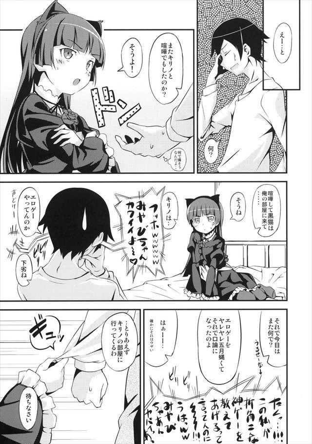 俺妹 エロマンガ・同人誌1006