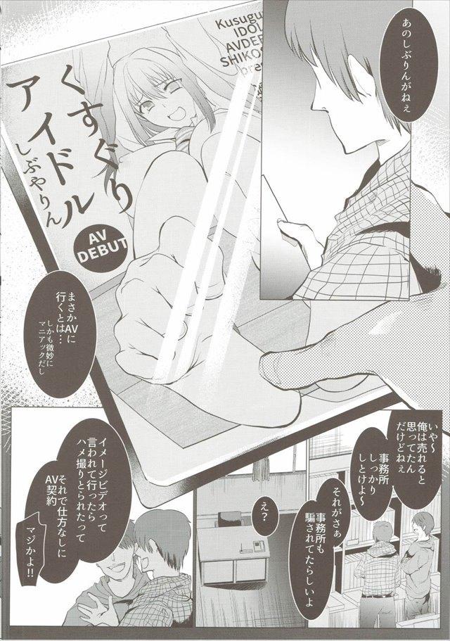 アイドルシリーズ エロマンガ・同人誌16023