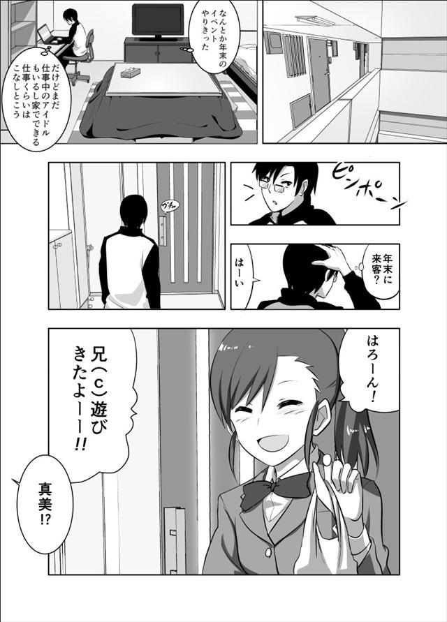 アイドルシリーズ エロマンガ・同人誌10002