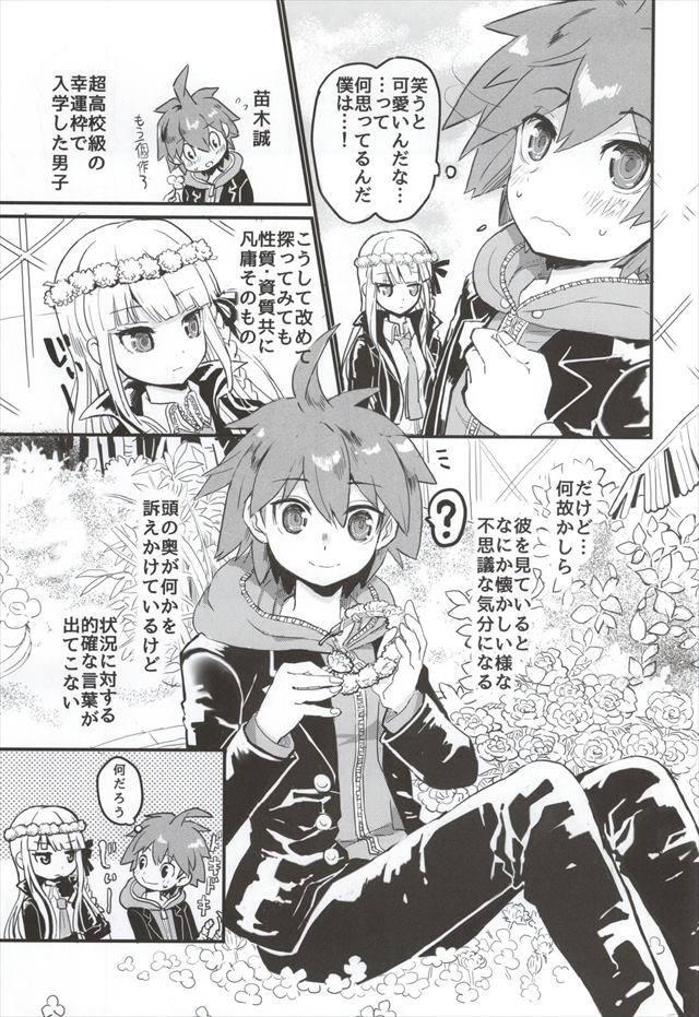 ダンガンロンパ エロマンガ・同人誌13006