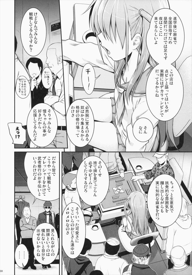 咲き エロマンガ・同人誌12007