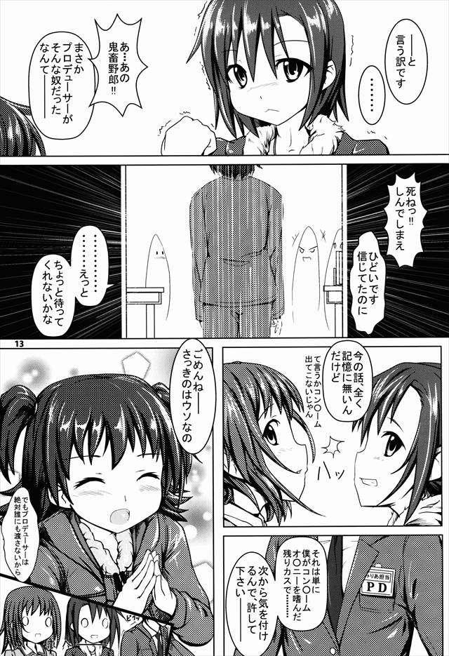 アイドルシリーズ エロマンガ・同人誌17012