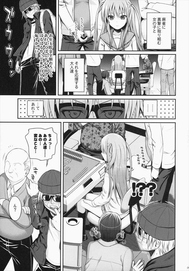 咲き エロマンガ・同人誌12008