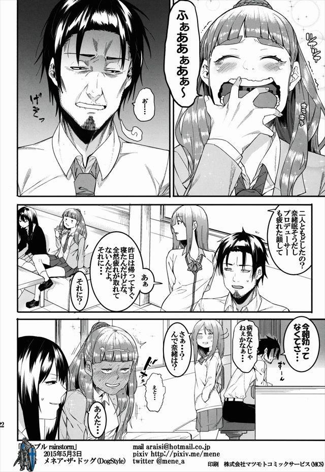 アイドルシリーズ エロマンガ・同人誌24021