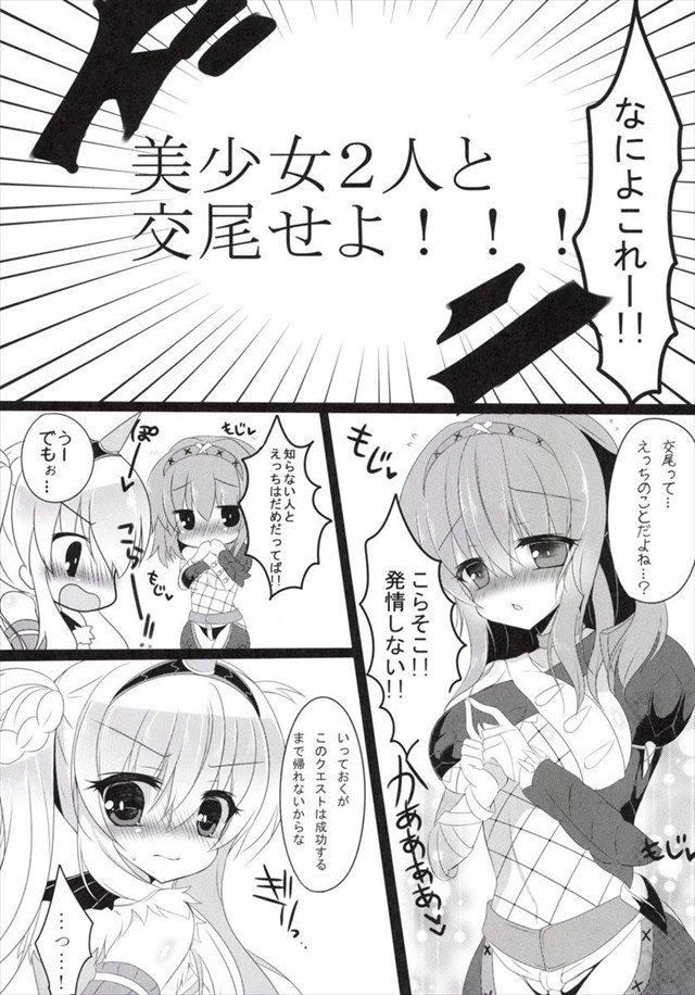 モンハン エロマンガ・同人誌22008