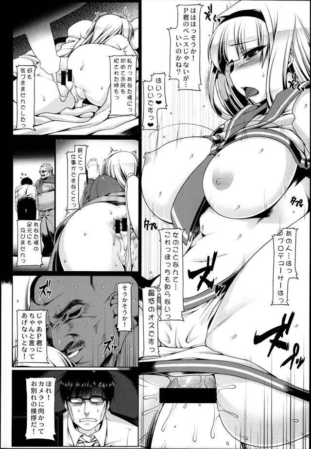 アイドルシリーズ エロマンガ・同人誌12017