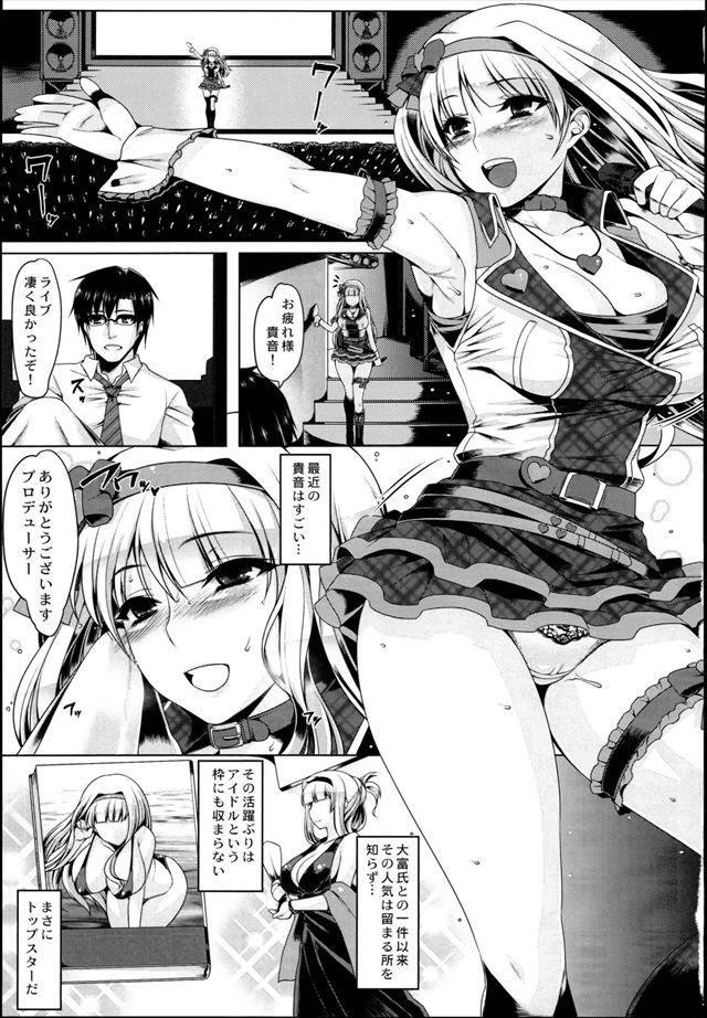 アイドルシリーズ エロマンガ・同人誌12002