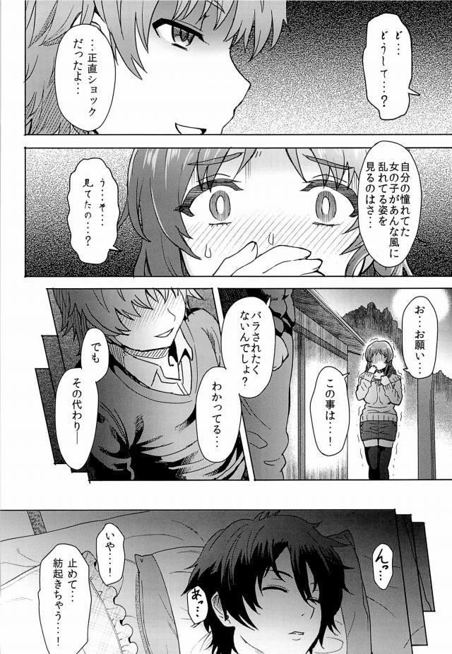 凪のあすから エロマンガ・同人誌11021