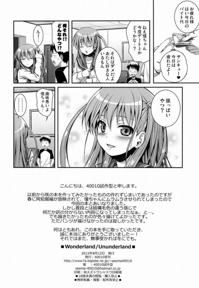 咲き エロマンガ・同人誌26028