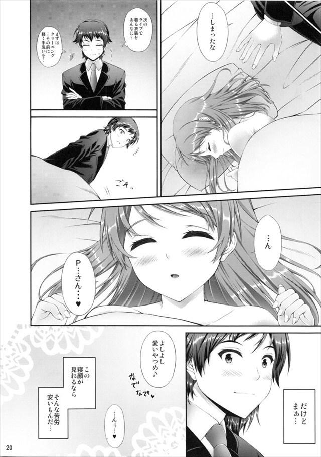アイドルシリーズ エロマンガ・同人誌21018