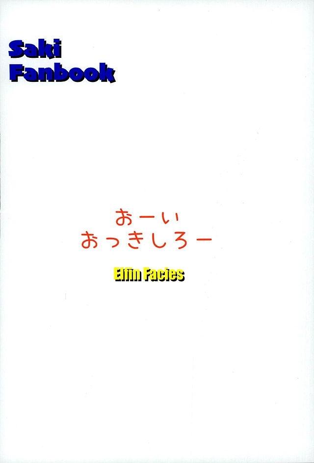 咲き エロマンガ・同人誌38016