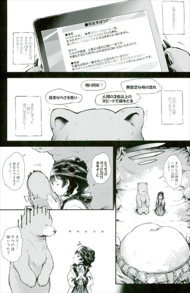 くまみこ エロマンガ・同人誌15002
