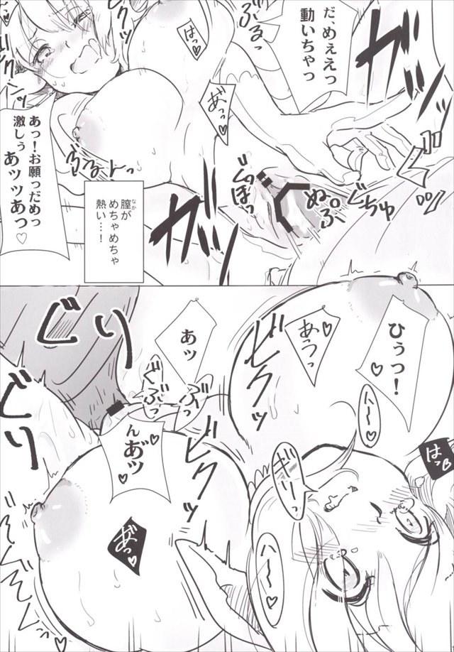 グラブル エロマンガ・同人誌10012