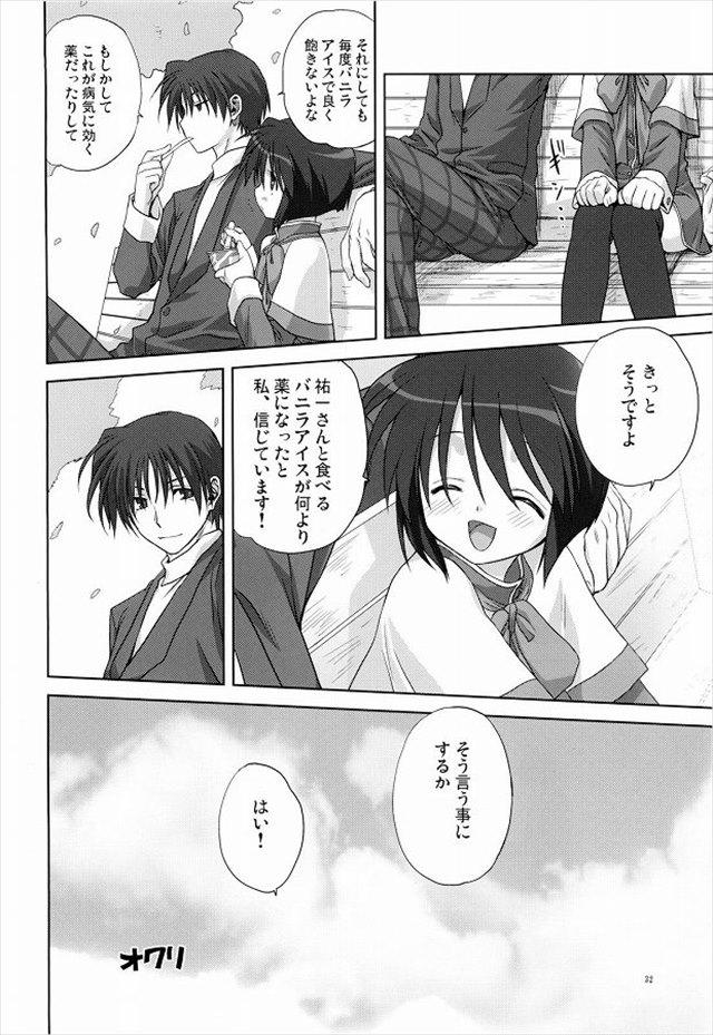 kanon エロマンガ・同人誌19030