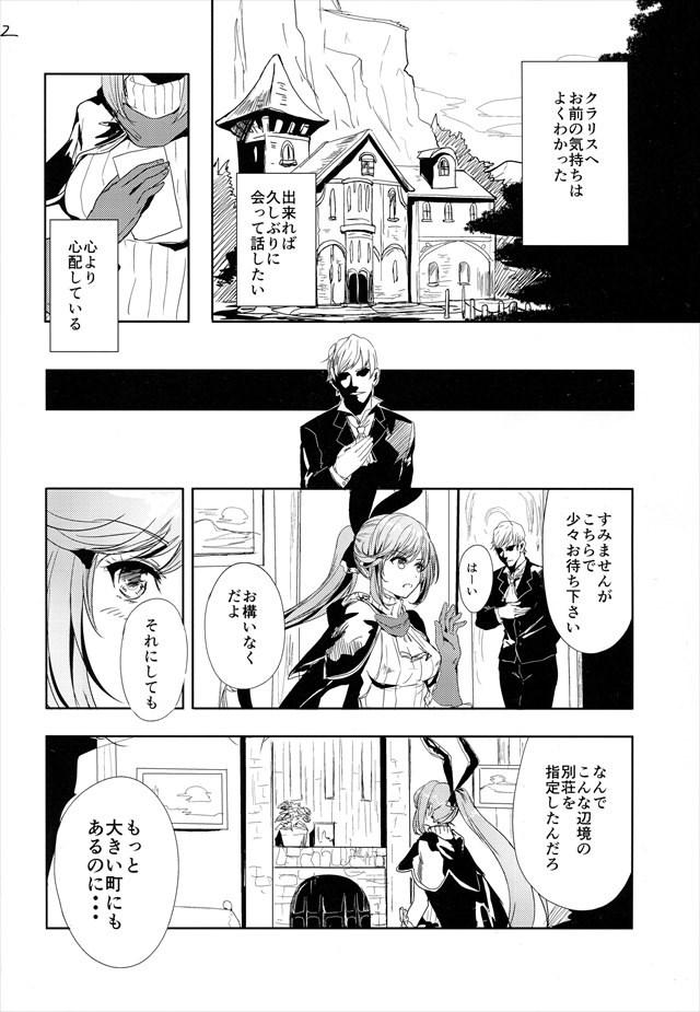 グラブル エロマンガ・同人誌12003