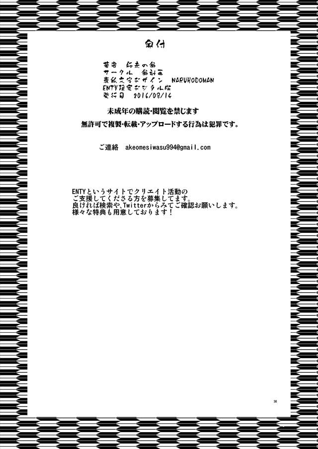 くまみこ エロマンガ・同人誌16029