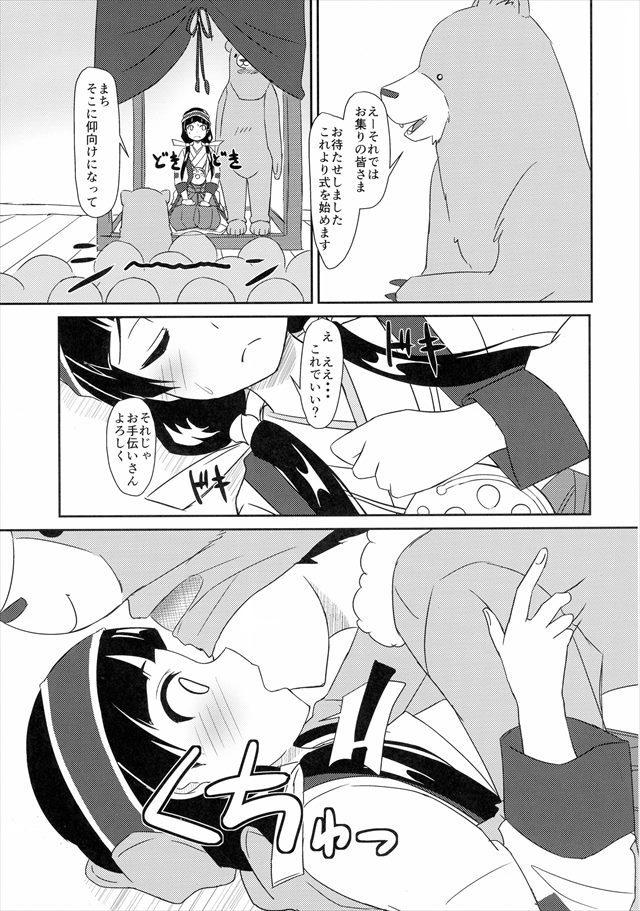 くまみこ エロマンガ・同人誌13007