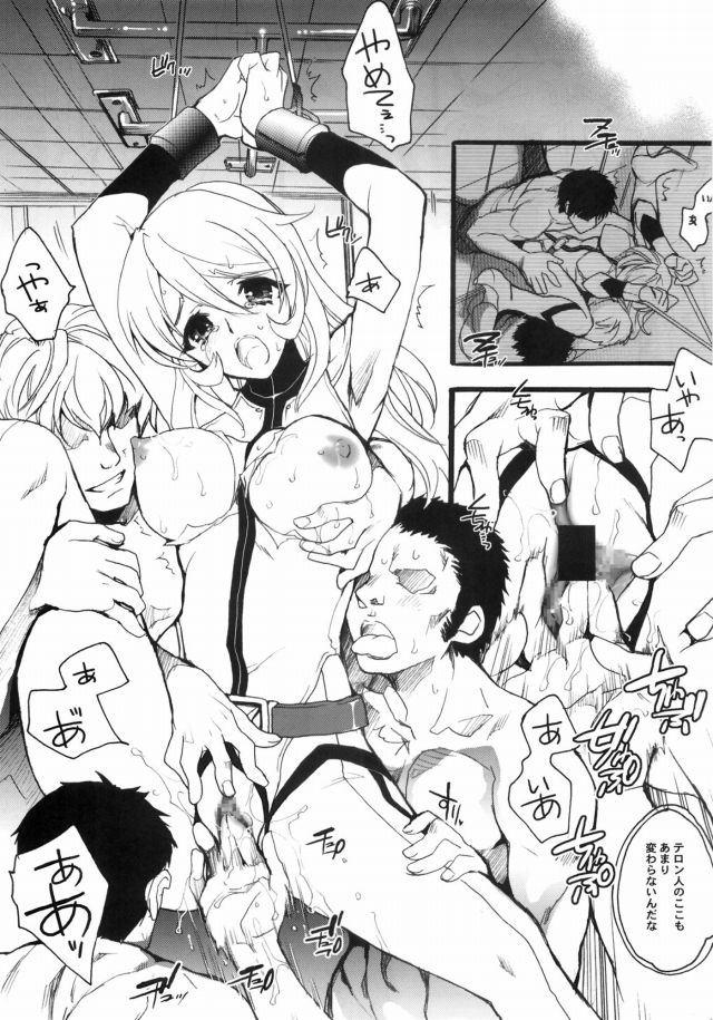 ヤマト エロマンガ・同人誌12013