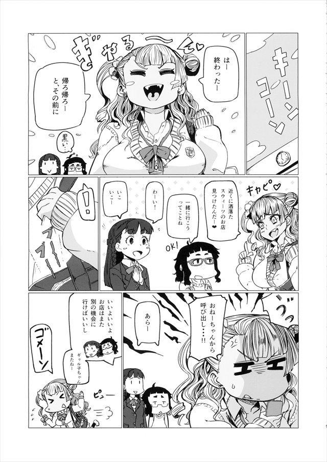 ギャル子 エロマンガ・同人誌32009