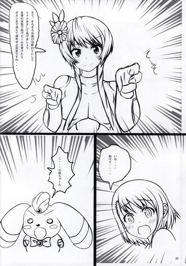 ニセコイ エロマンガ・同人誌24028