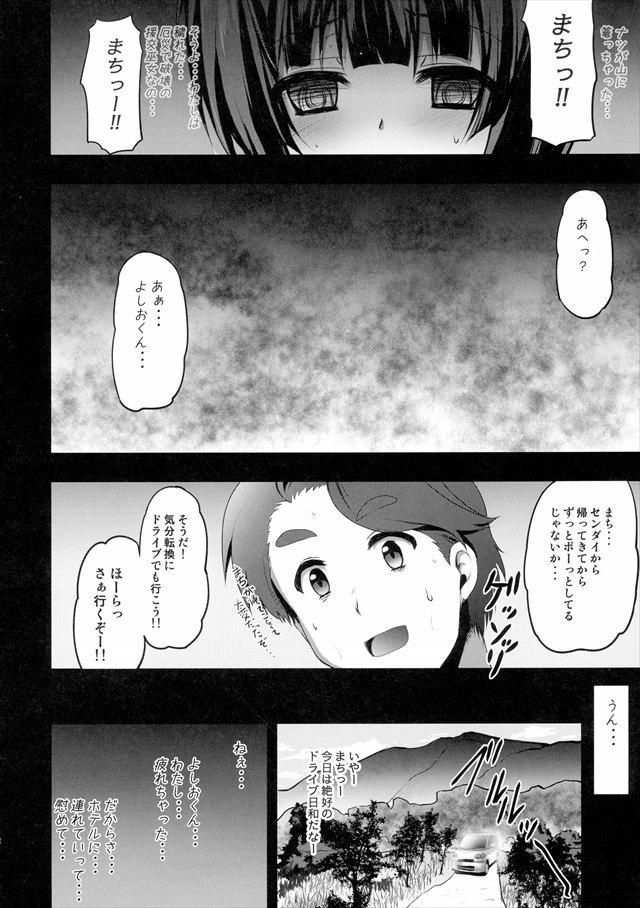くまみこ エロマンガ・同人誌14012