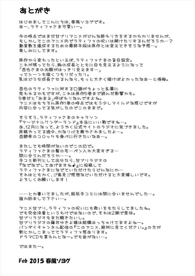 甘ブリ エロマンガ・同人誌39018