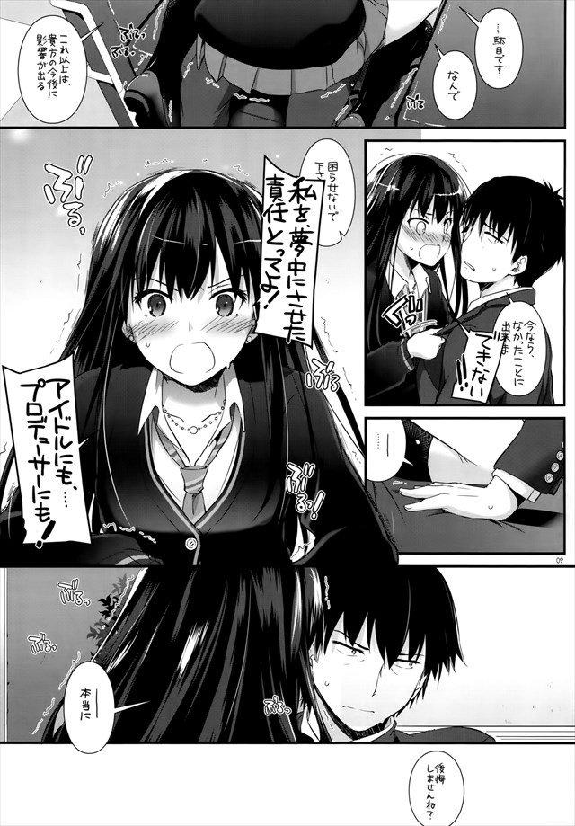 アイドルシリーズ エロマンガ・同人誌36008