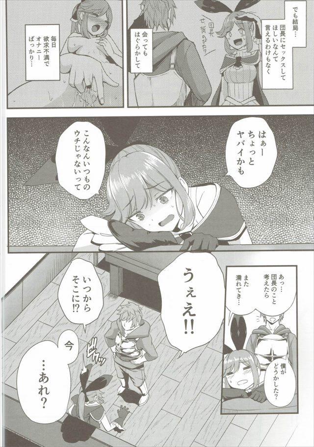 グラブル エロマンガ・同人誌13007