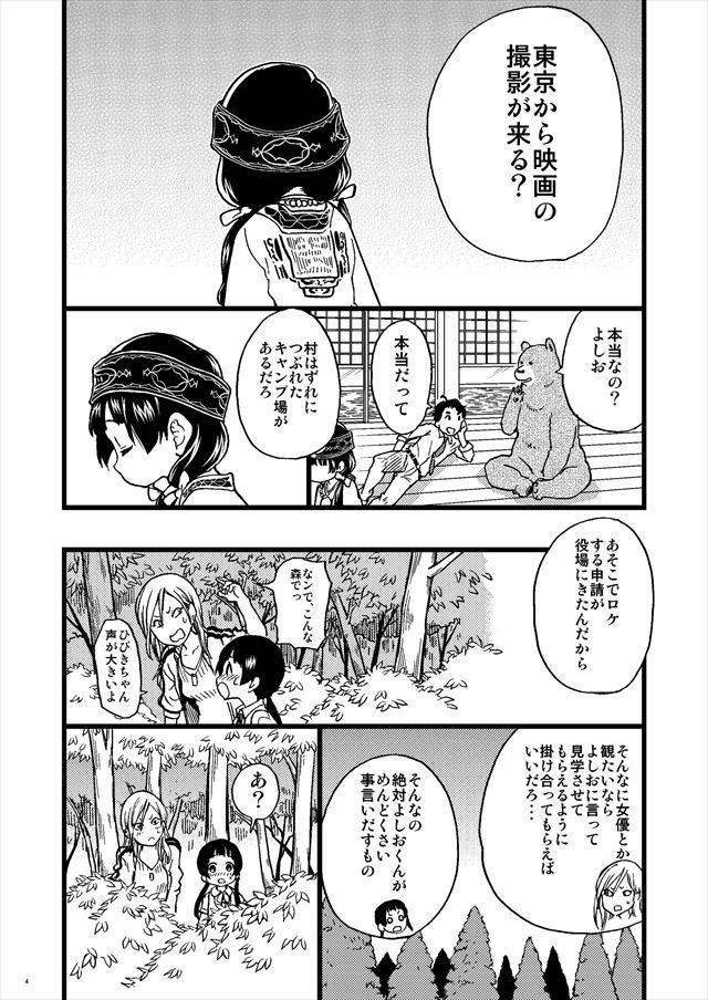 くまみこ エロマンガ・同人誌16003