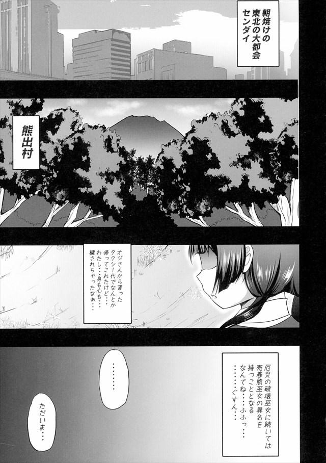 くまみこ エロマンガ・同人誌14011