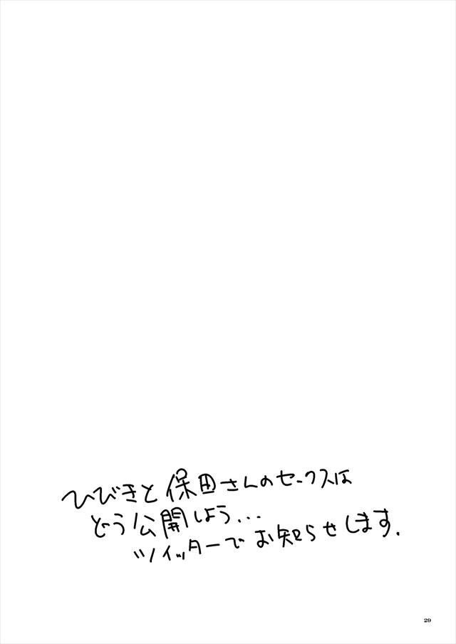くまみこ エロマンガ・同人誌16028