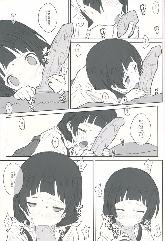 くまみこ エロマンガ・同人誌11014