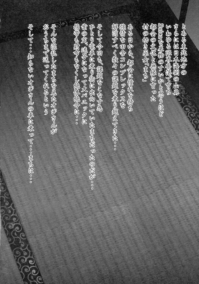 くまみこ エロマンガ・同人誌14004