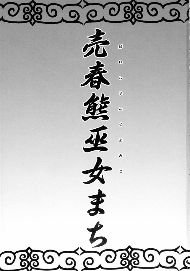 くまみこ エロマンガ・同人誌14003