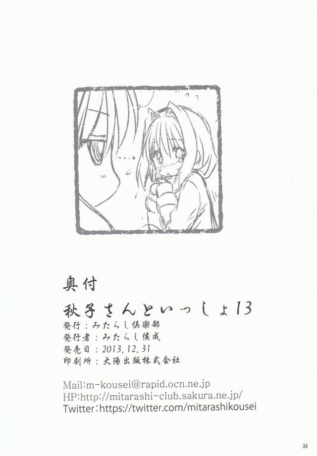 kanon エロマンガ・同人誌27037