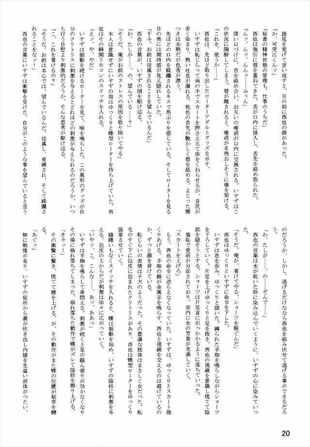 ガルパン エロマンガ・同人誌19022