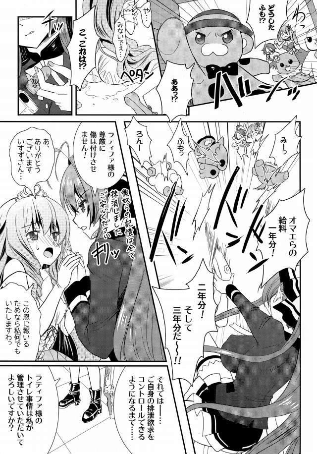 甘ブリ エロマンガ・同人誌22007