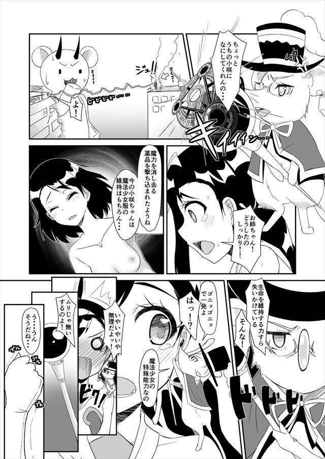 ニセコイ エロマンガ・同人誌32004
