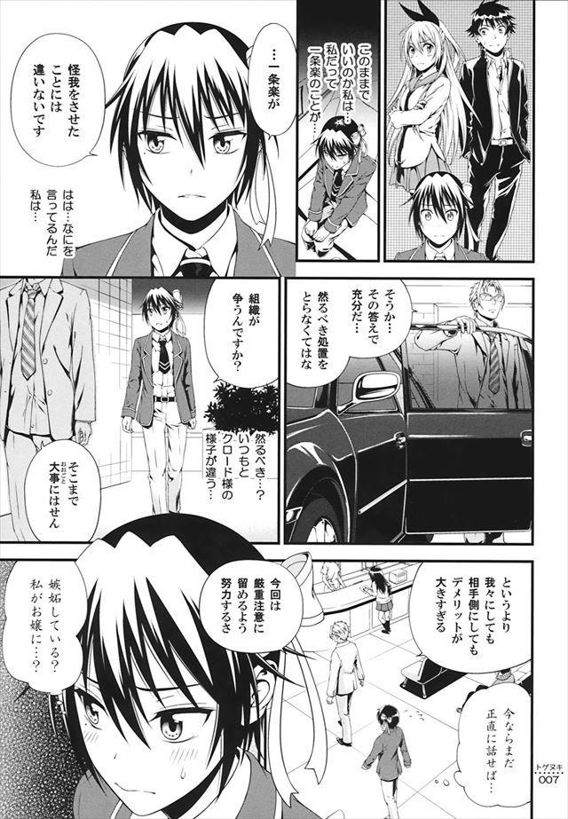 ニセコイ エロマンガ・同人誌35006