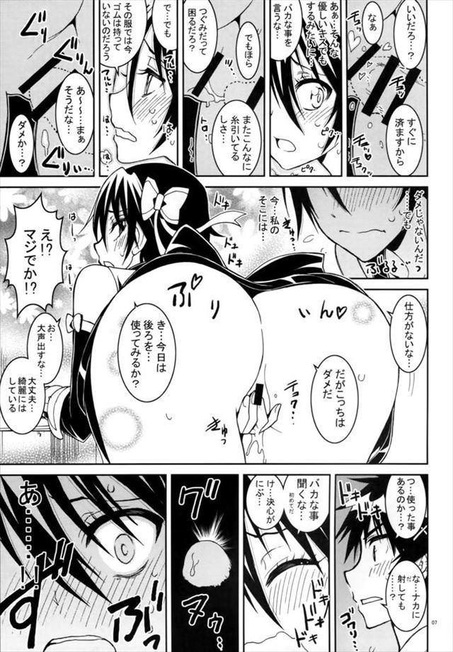 ニセコイ エロマンガ・同人誌34004