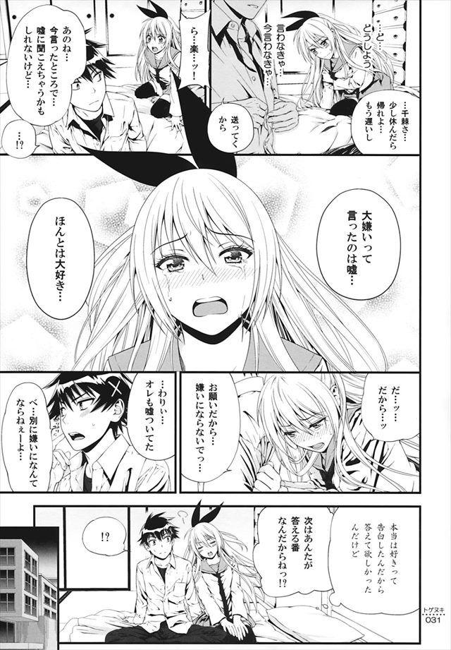 ニセコイ エロマンガ・同人誌35030
