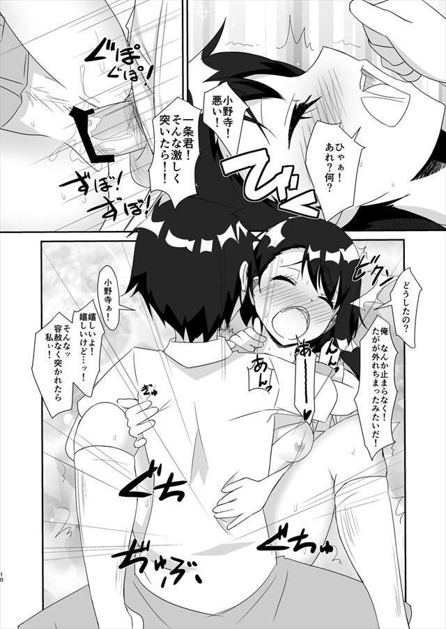 ニセコイ エロマンガ・同人誌33009