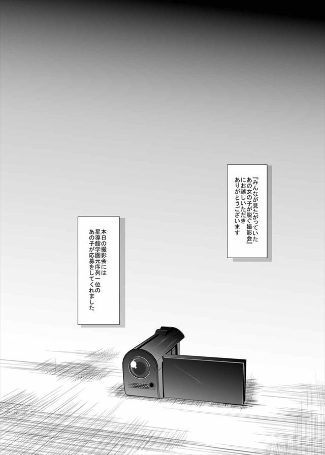 hajimetenohnasatsuei003