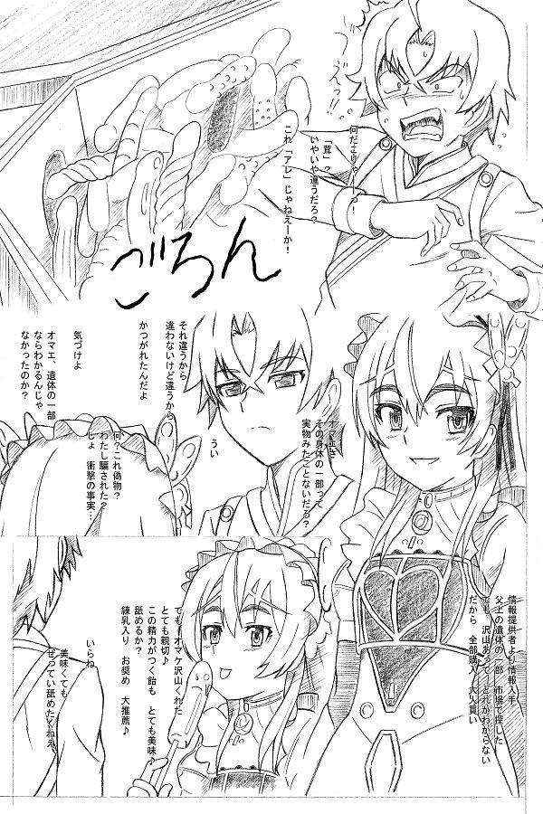 02hitugichai