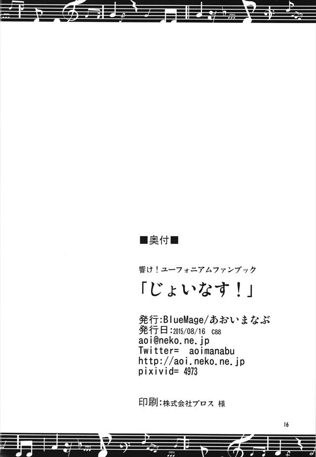 joinasu1018