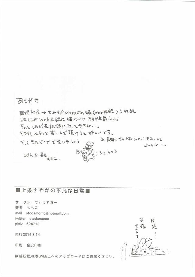 kamijosayakaero1029
