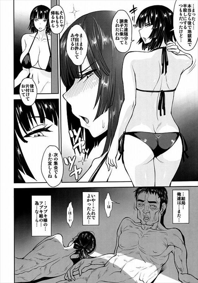 massageijirarefubuki1031