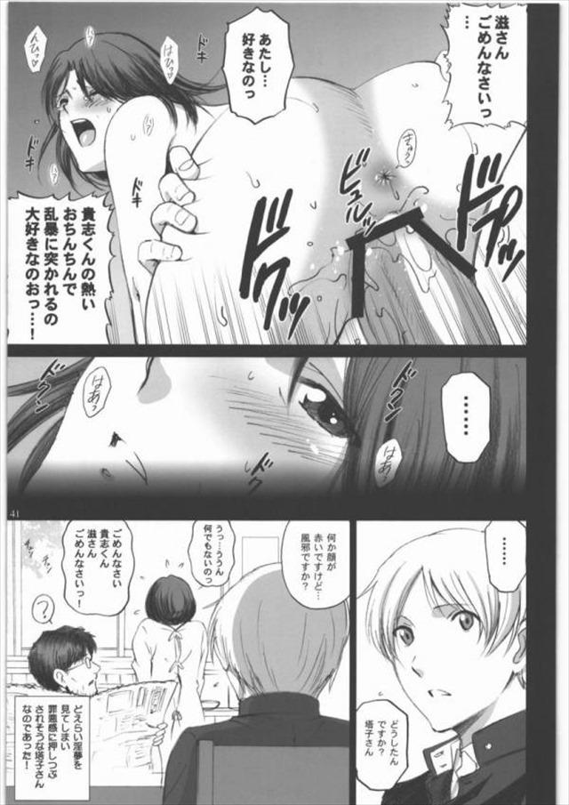 natsume1040