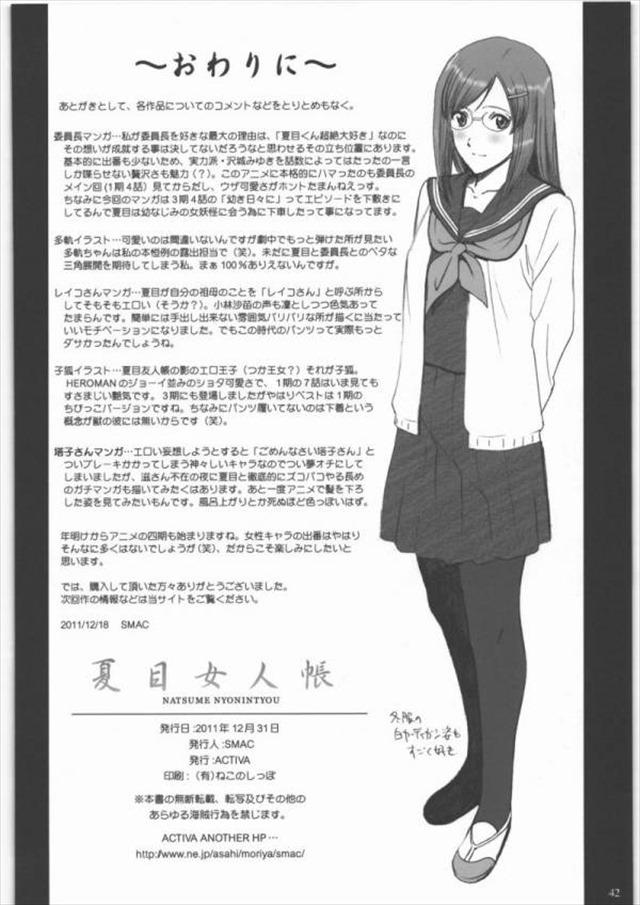 natsume1041