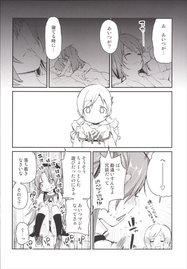 sakurasangatottemo005
